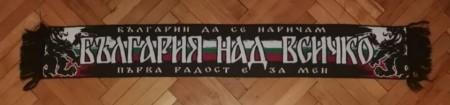 "Шал ""БЪЛГАРИЯ НАД ВСИЧКО"" изображения"