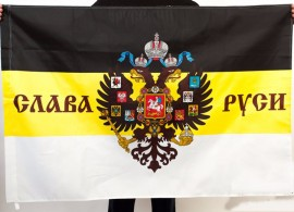 Руски Имперски флаг изображения