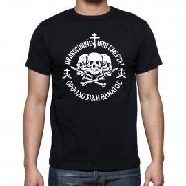 Тениска - Православие или Смърть изображения
