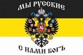 Флаг Мы Русские изображения