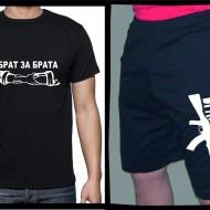 Комплект тениска + къси панталони БРАТ ЗА БРАТА