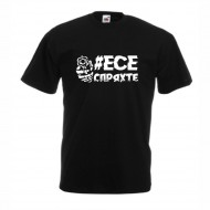 Тениска #ЕСЕ СПРЯХТЕ