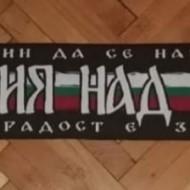 """Шал """"БЪЛГАРИЯ НАД ВСИЧКО"""""""