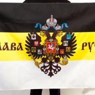 Руски Имперски флаг