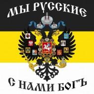 Флаг Мы Русские