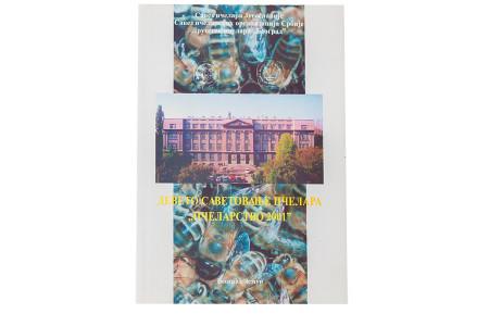 Slika Knjiga – Deveto savetovanje pčelara 2001. god