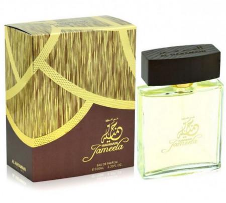 Al Haramain Jameela