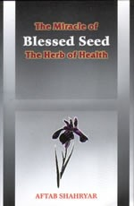 The Miracle of Blessed Seed - The Herb of Health (carte)