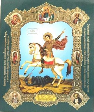 Icoana cu medalion Sfantul Gheorghe 18x15 cm
