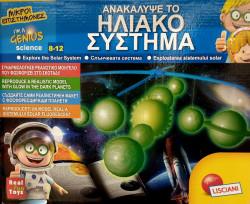 Joc educativ Sistem Solar Fosforescent pentru copi