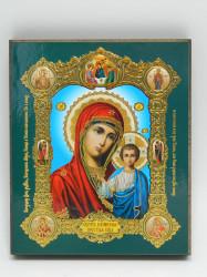Icoana medalion Maica Domnului din Kazan