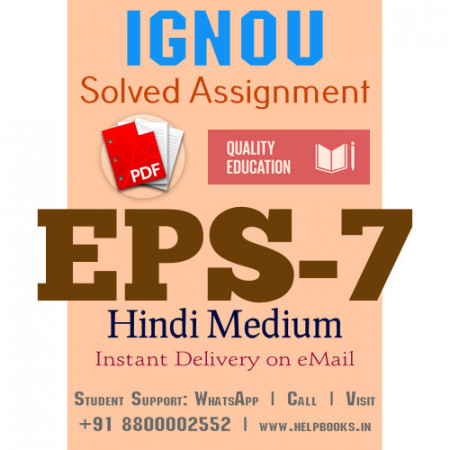 Download EPS7 IGNOU Solved Assignment 2020-2021 (Hindi Medium)