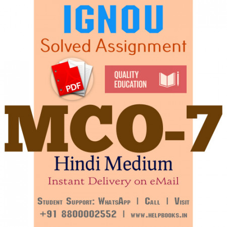 Download MCO7 IGNOU Solved Assignment 2020-2021 (Hindi Medium)