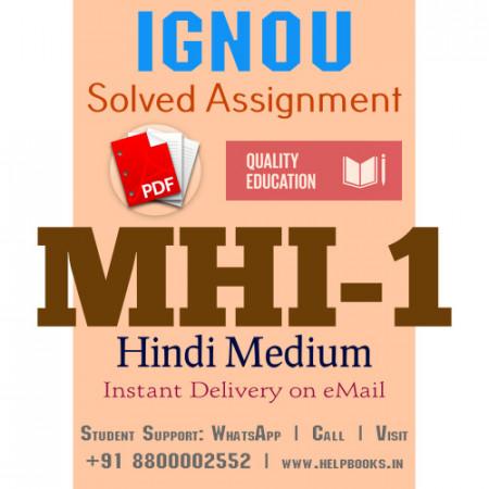 Download MHI1 IGNOU Solved Assignment 2020-2021 (Hindi Medium)