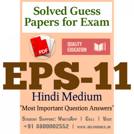 EPS11 IGNOU Solved Sample Papers/Most Important Questions Answers for Exam-Hindi Medium