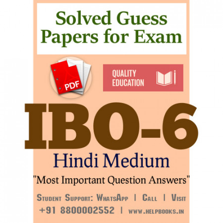 IBO6 IGNOU Solved Sample Papers/Most Important Questions Answers for Exam-Hindi Medium
