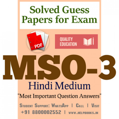MSO3 IGNOU Solved Sample Papers/Most Important Questions Answers for Exam-Hindi Medium