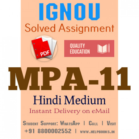 Download MPA11 IGNOU Solved Assignment 2020-2021 (Hindi Medium)
