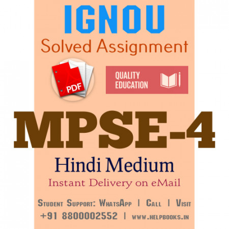 Download MPSE4 IGNOU Solved Assignment 2020-2021 (Hindi Medium)