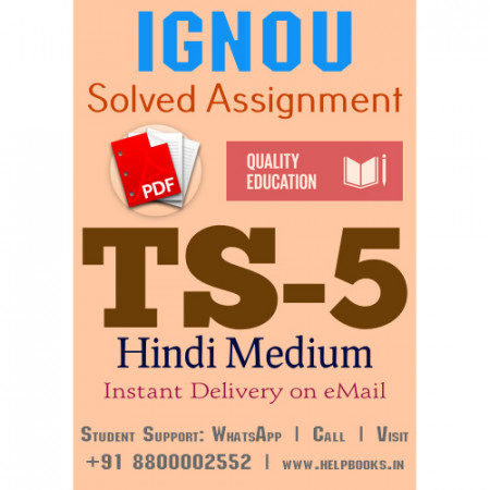 Download TS5 IGNOU Solved Assignment 2020-2021 (Hindi Medium)