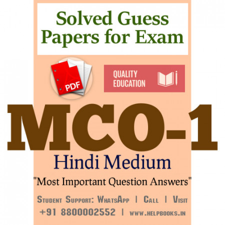 MCO1 IGNOU Solved Sample Papers/Most Important Questions Answers for Exam-Hindi Medium