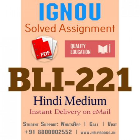 Download BLI221 IGNOU Solved Assignment 2020-2021 (Hindi Medium)