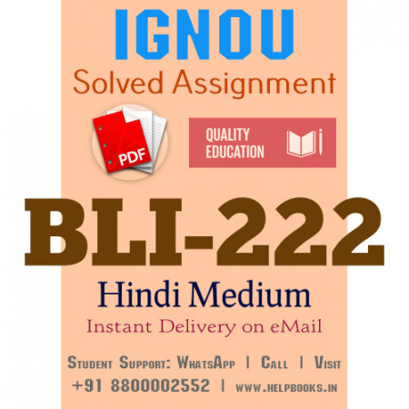 Download BLI222 IGNOU Solved Assignment 2020-2021 (Hindi Medium)