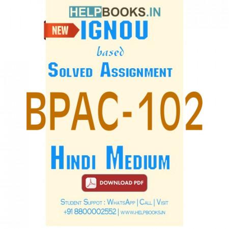 Download BPAC102 Solved Assignment 2020-2021 (Hindi Medium)-Administrative Thinkers BPAC-102
