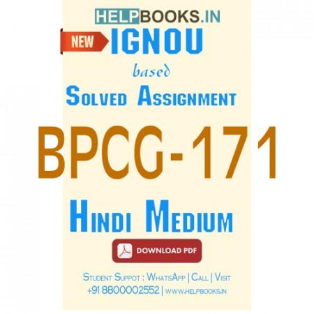 Download BPCG171 Solved Assignment 2020-2021 (Hindi Medium)-General Psychology BPCG-171