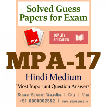 MPA17 IGNOU Solved Sample Papers/Most Important Questions Answers for Exam-Hindi Medium