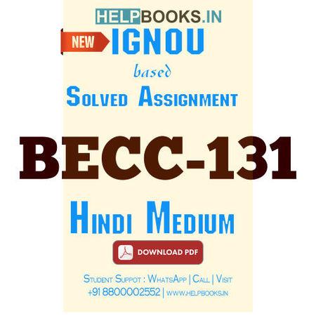 Download BECC131 Solved Assignment 2020-2021 (Hindi Medium)-Principles of Microeconomics-I
