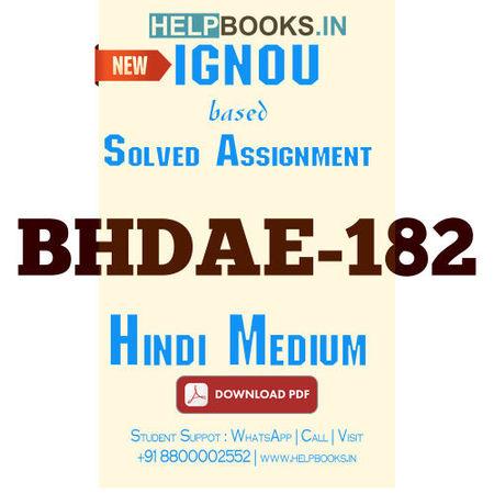 Download BHDAE182 Solved Assignment 2020-2021-Hindi Bhasha Aur Sanpreshan