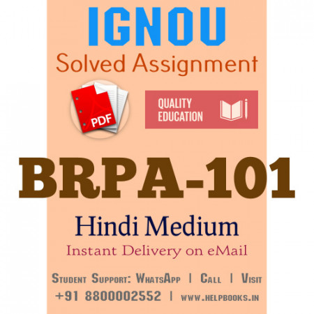 Download BRPA101 IGNOU Solved Assignment 2020-2021