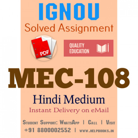 Download MEC108 IGNOU Solved Assignment 2020-2021 (Hindi Medium)