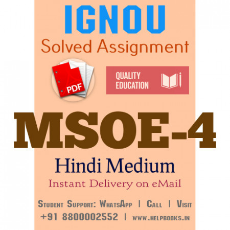 Download MSOE4 IGNOU Solved Assignment 2020-2021 (Hindi Medium)
