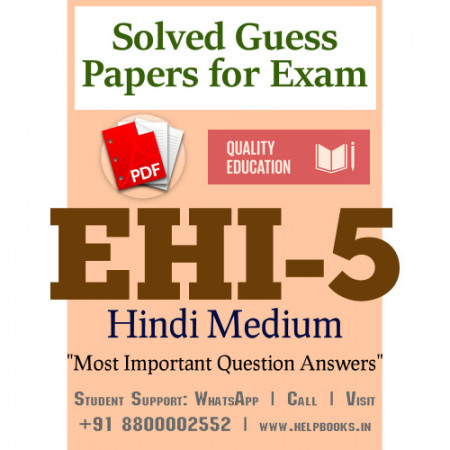 EHI5 IGNOU Solved Sample Papers/Most Important Questions Answers for Exam-Hindi Medium