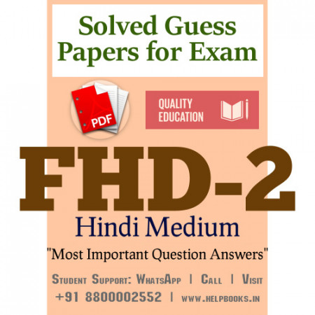 FHD2 IGNOU Solved Sample Papers/Most Important Questions Answers for Exam