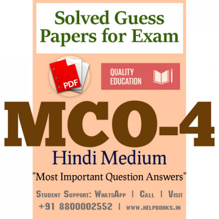 MCO4 IGNOU Solved Sample Papers/Most Important Questions Answers for Exam-Hindi Medium