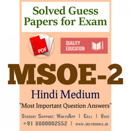 MSOE2 IGNOU Solved Sample Papers/Most Important Questions Answers for Exam-Hindi Medium