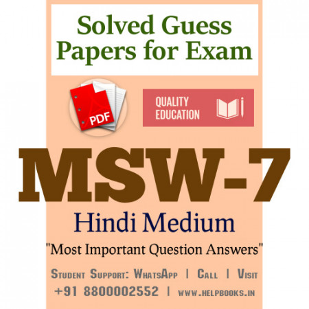 MSW7 IGNOU Solved Sample Papers/Most Important Questions Answers for Exam-Hindi Medium