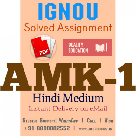 Download AMK1 IGNOU Solved Assignment 2020-2021 (Hindi Medium)