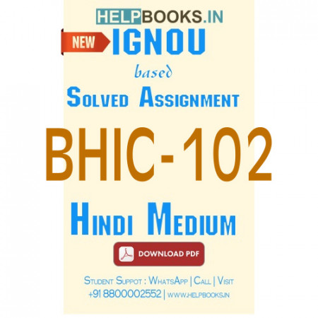 Download BHIC102 Solved Assignment 2020-2021 (Hindi Medium)-Social Formations and Cultural Patterns of the Ancient World BHIC-102