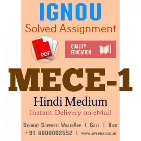 Download MECE1 IGNOU Solved Assignment 2020-2021 (Hindi Medium)