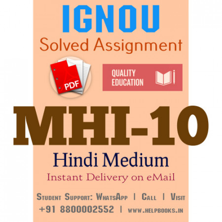 Download MHI10 IGNOU Solved Assignment 2020-2021 (Hindi Medium)