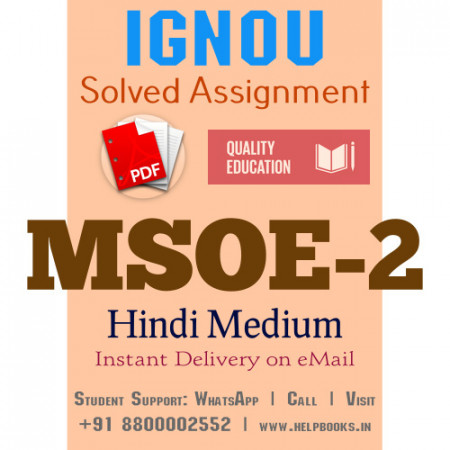 Download MSOE2 IGNOU Solved Assignment 2020-2021 (Hindi Medium)