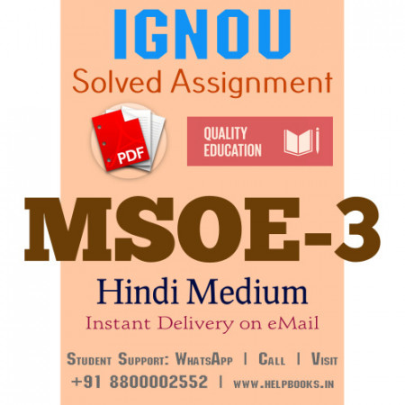Download MSOE3 IGNOU Solved Assignment 2020-2021 (Hindi Medium)