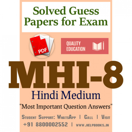 MHI8 IGNOU Solved Sample Papers/Most Important Questions Answers for Exam-Hindi Medium