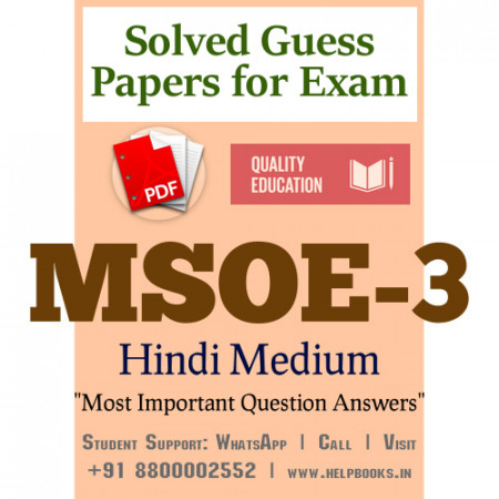MSOE3 IGNOU Solved Sample Papers/Most Important Questions Answers for Exam-Hindi Medium
