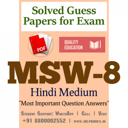 MSW8 IGNOU Solved Sample Papers/Most Important Questions Answers for Exam-Hindi Medium