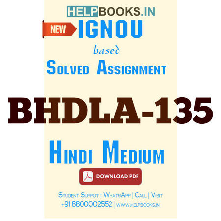 Download BHDLA135 Solved Assignment 2020-2021-Hindi Bhasa : vividh prayog